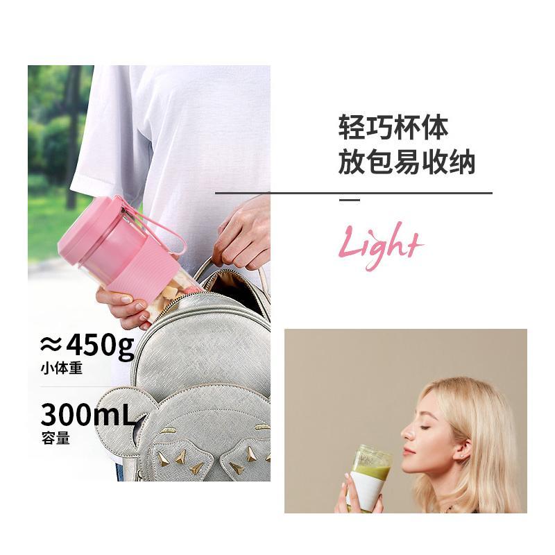 300ml充电式USB榨汁杯摩飞摇摇杯 4