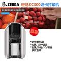 安徽合肥斑马ZebraZC300高清双面彩色人像卡智能卡打印机 2