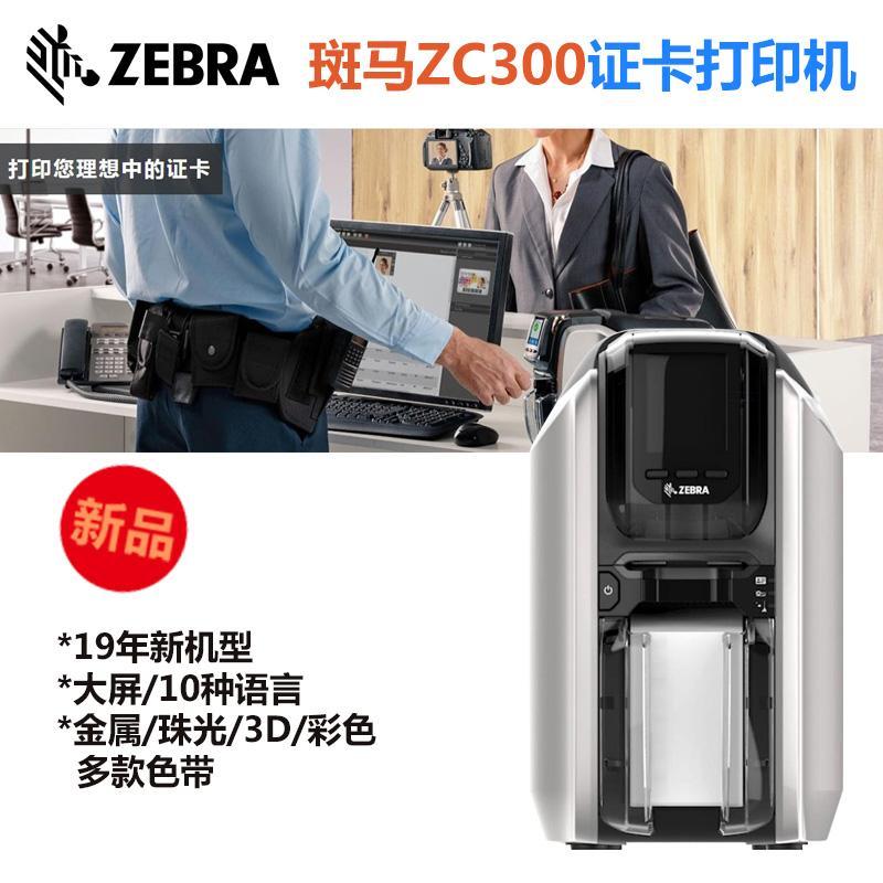 安徽合肥斑马ZebraZC300高清双面彩色人像卡智能卡打印机 3