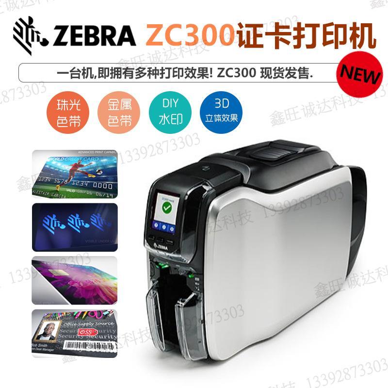 安徽合肥斑马ZebraZC300高清双面彩色人像卡智能卡打印机 1