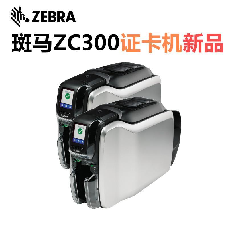 安徽合肥斑马ZebraZC300高清双面彩色人像卡智能卡打印机 4