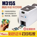 美缔卡Madica M315S