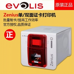 苏州爱立识Evolis Zenius证卡打印机