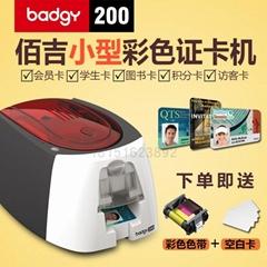 爱立识Evolis badgy200经济型卡片打印机