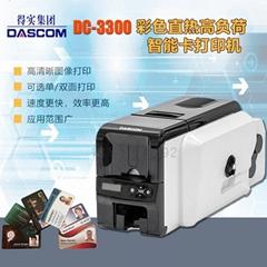 得实Dascom DC3300高负荷热升华智能卡打印机