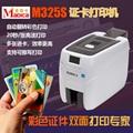 美缔卡Madica M325S