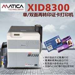 玛迪卡MaticaXID8300再转印证卡打印机