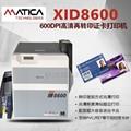 玛迪卡MaticaXID860