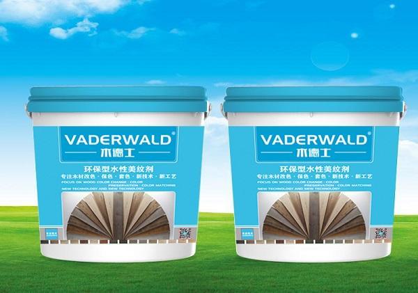 VADERWALD木德士環保型水性美紋劑 1