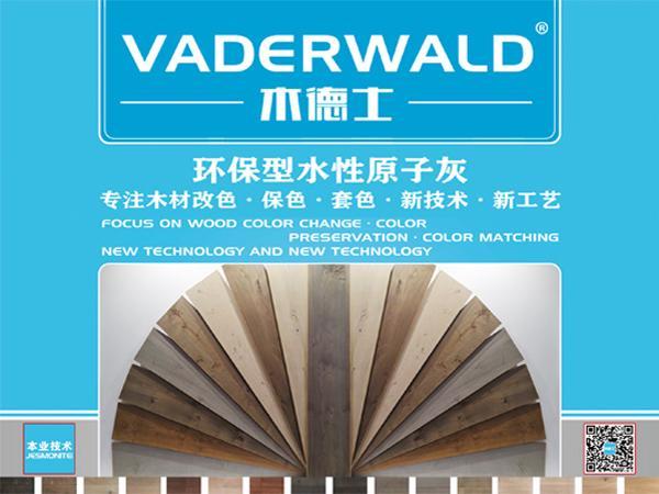VADERWALD木德士環保型水性原子灰 1