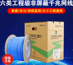 武漢康普網線代理商康普超五類六類網線報價