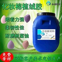 化妝棉PVC PU發泡材料膠水性膠海綿膠水