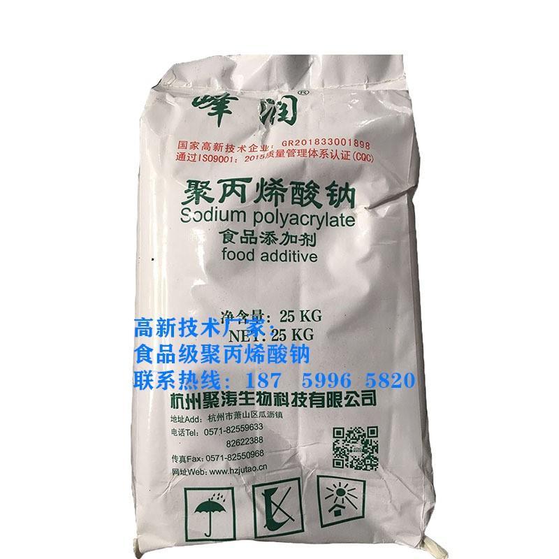 增稠剂食品级高粘度高分子聚丙烯酸钠 1