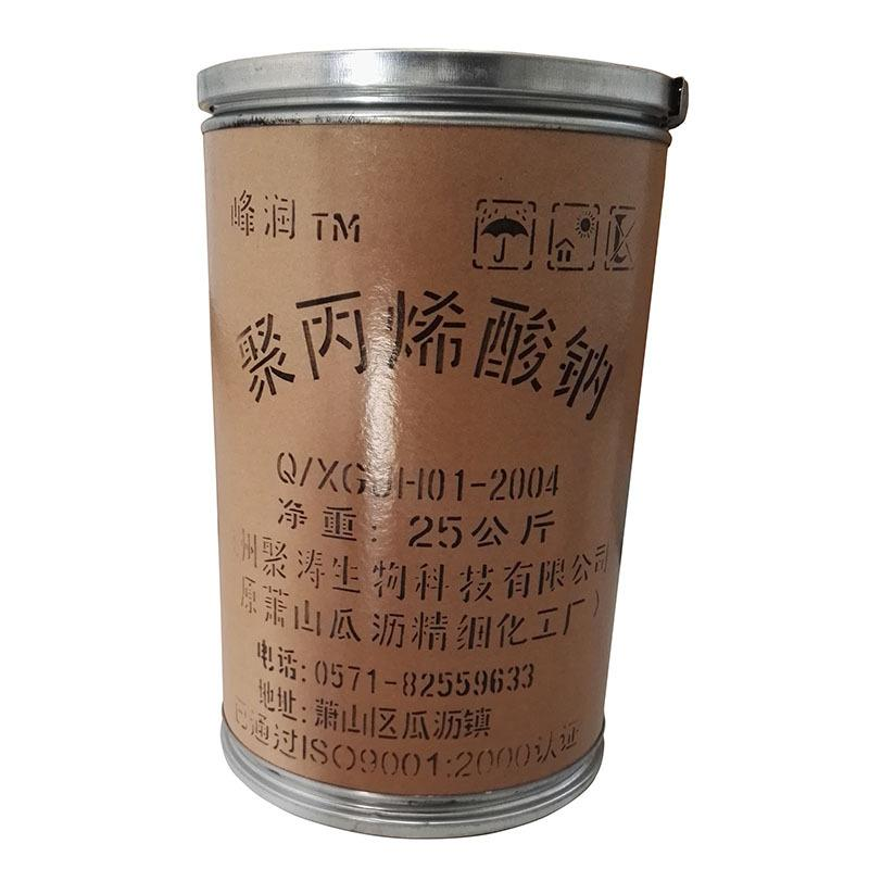 增稠剂食品级高粘度高分子聚丙烯酸钠 3