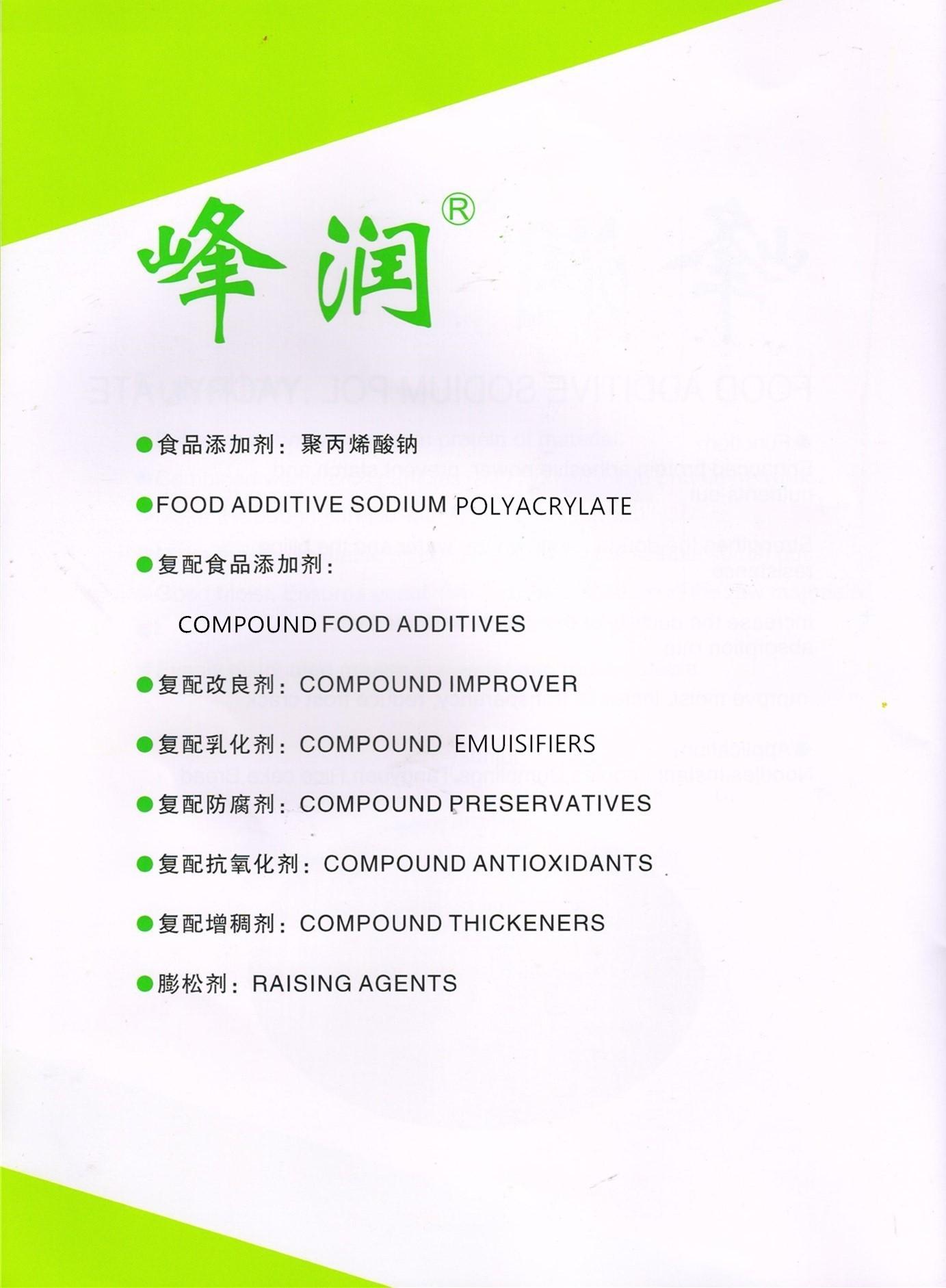 面制品改良剂复配食品改良剂 3