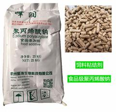 飼料改良劑粘結劑聚丙烯酸鈉增效增量延時分散1kg計零售價