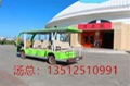 南京14座电动观光车