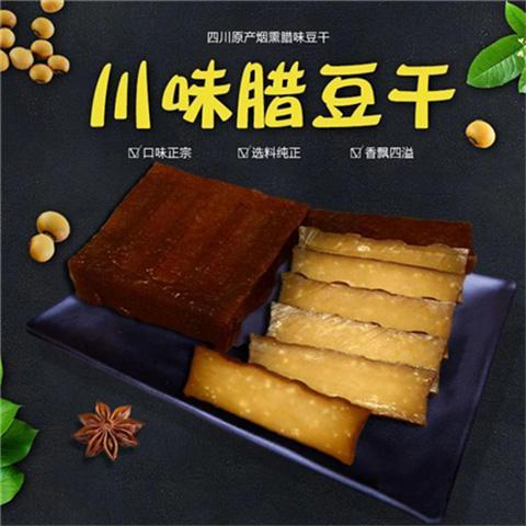豆腐干 四川臘豆乾煙燻豆腐 1