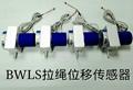 BWLS拉绳系列电子尺 2