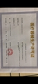 Caremed got the registration certificates for disposable medical facemask in China