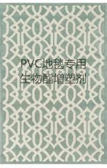 PVC地毯专用无苯环保增塑剂不含二辛脂 抗老化无异味