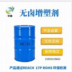 無鹵生物酯增塑劑HC33不含鹵元素廠家直銷免費試樣