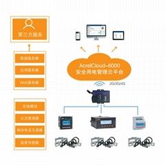 AcrelCloud-6000安全用電管理云平台