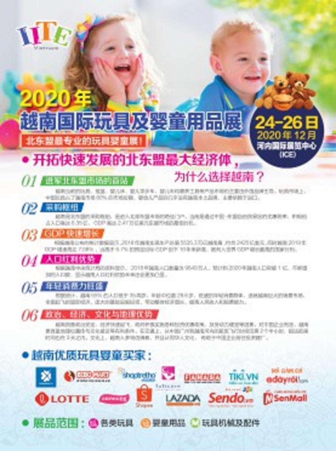 2020越南國際玩具及嬰童用品展IITE 1