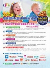 2020越南國際玩具及嬰童用品展IITE