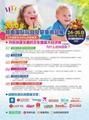 2020年越南國際玩具及嬰童用