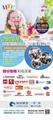 2020印尼國際玩具及嬰童用品展(IBTE) 2