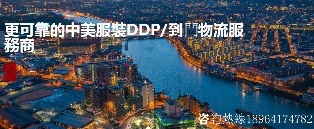 服裝紡織品出口美國DDP服務 1