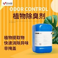植物除臭剂去味剂工业除臭剂英国宝莱尔进口直供
