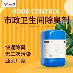 衛生間除臭去味植物除臭劑英國寶萊爾廠家直銷