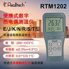 高精度雙通道紅外熱電偶溫度計工業測溫儀數字溫度表便攜式溫檢儀