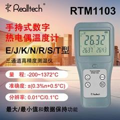 三通道工业测温仪高精度热电偶温度计手持式温度表EJKNRST 0.01