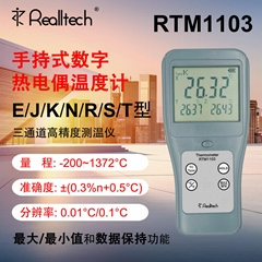 三通道工業測溫儀高精度熱電偶溫度計手持式溫度表EJKNRST 0.01