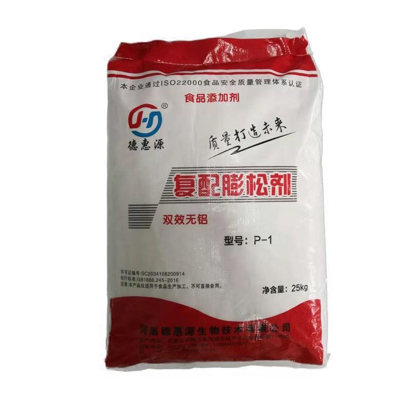 厂家直供方便面复配膨松剂 1