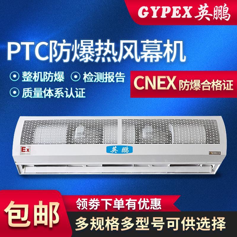 广州防爆风幕机 电加热风幕机  1