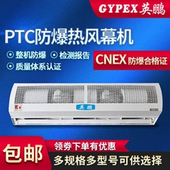 广州防爆风幕机 电加热风幕机