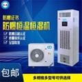 上海防爆恒温恒湿机3匹
