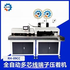 東莞銳華RH-09CC全自動多芯線端子壓接機