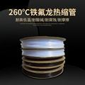 聚四氟乙烯PTFE耐高温260度耐腐蚀耐酸碱热缩管 2