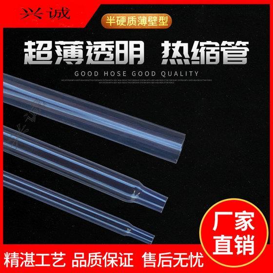 FEP鐵氟龍高透明超簿聚全氟乙丙烯F46熱縮管 1