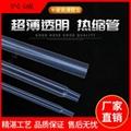 FEP铁氟龙高透明超簿聚全氟乙