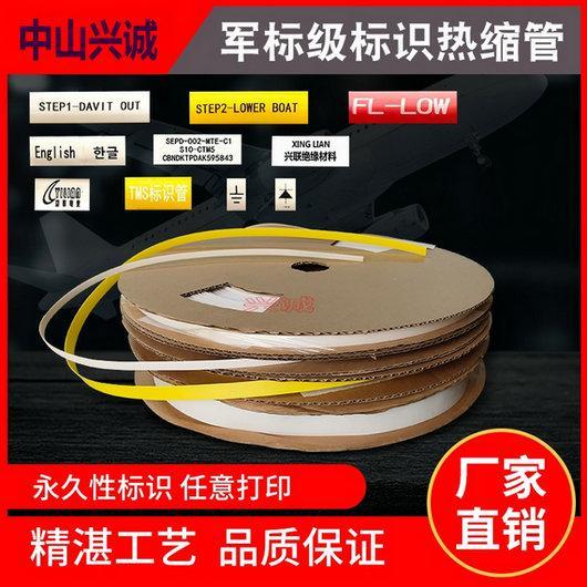 TMS耐腐蚀耐油135度可印字军标标识热缩管 2