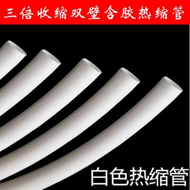 白色加厚内层含胶3:1热缩双壁管1.6-70MM 3