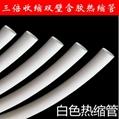 白色加厚內層含膠3:1熱縮雙壁管1.6-70MM 3