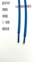 蓝色PVDF热缩套管2倍收缩0.12MM超薄壁氟塑料