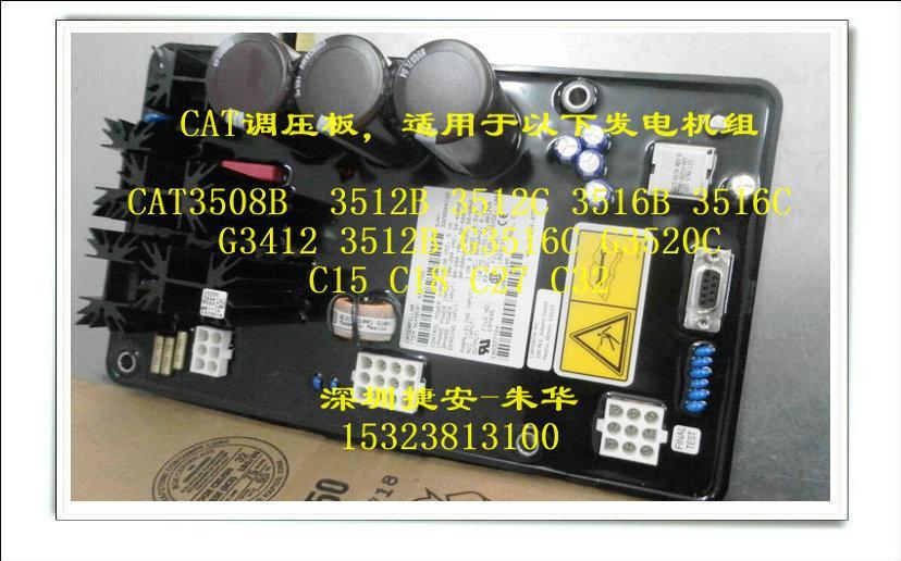 CAT3512/3516/3412/C27/C32调压板3147755 1